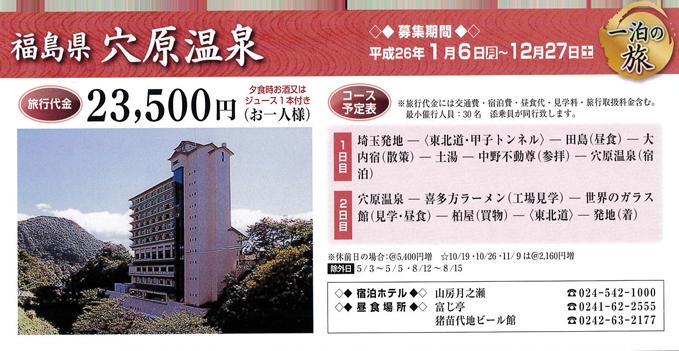 onsen-anahara