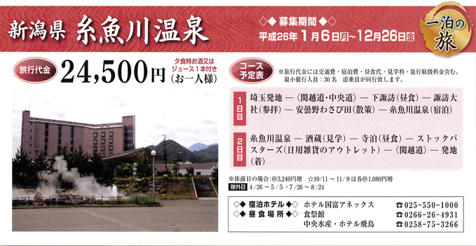 onsen-itoigawa