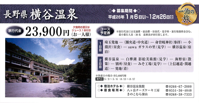 onsen-yokotani